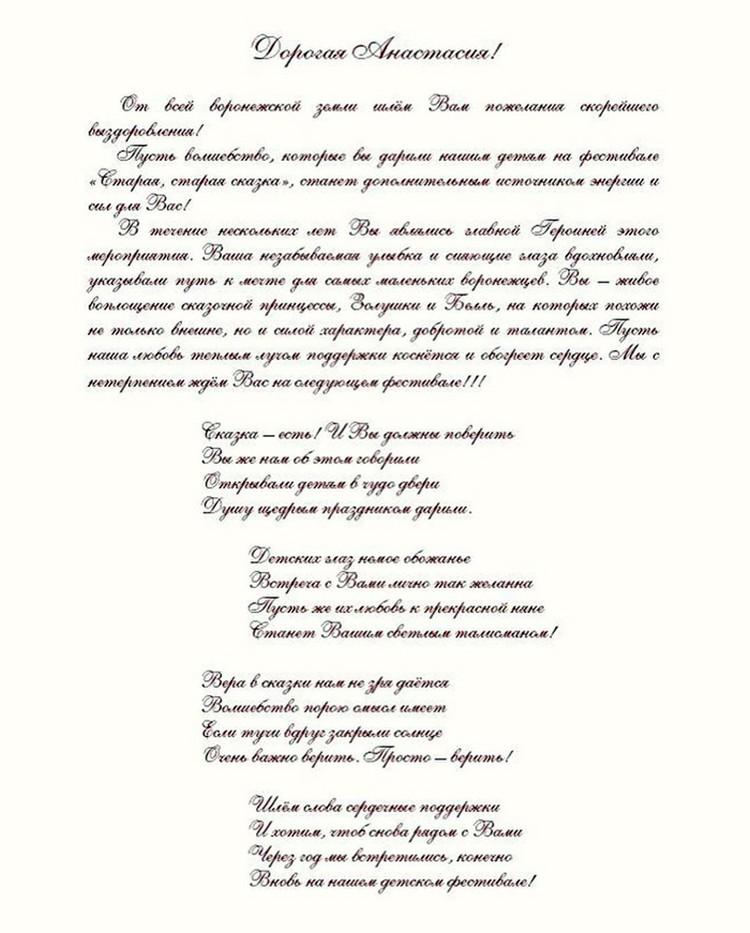 Дети из Воронежа, где актриса вела фестиваль, прислали ей письмо с пожеланиями