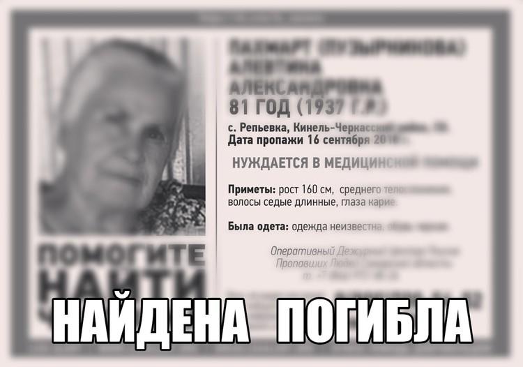Убийство Алевтины Пахмарт шокировало жителей Репьевки