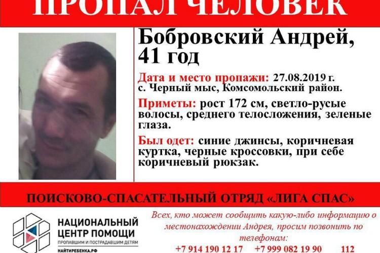 Мужчина исчез 27 августа 2019 года в селе Черный Мыс Комсомольского района ФОТО: ПСО «Лига Спас»