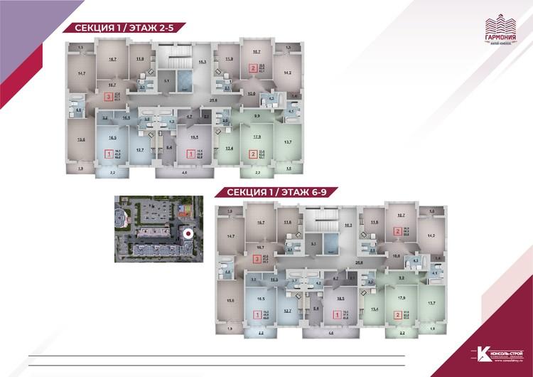 Планировка квартир в 1 секции жилого комплекса
