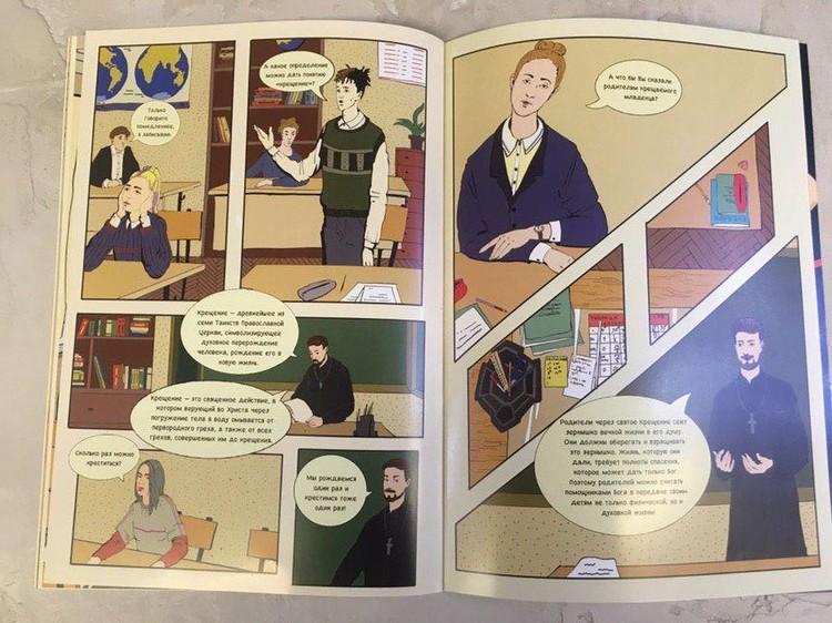 Первый комикс художники рисовали гуашью и фломастерами. Второй - на планшете.