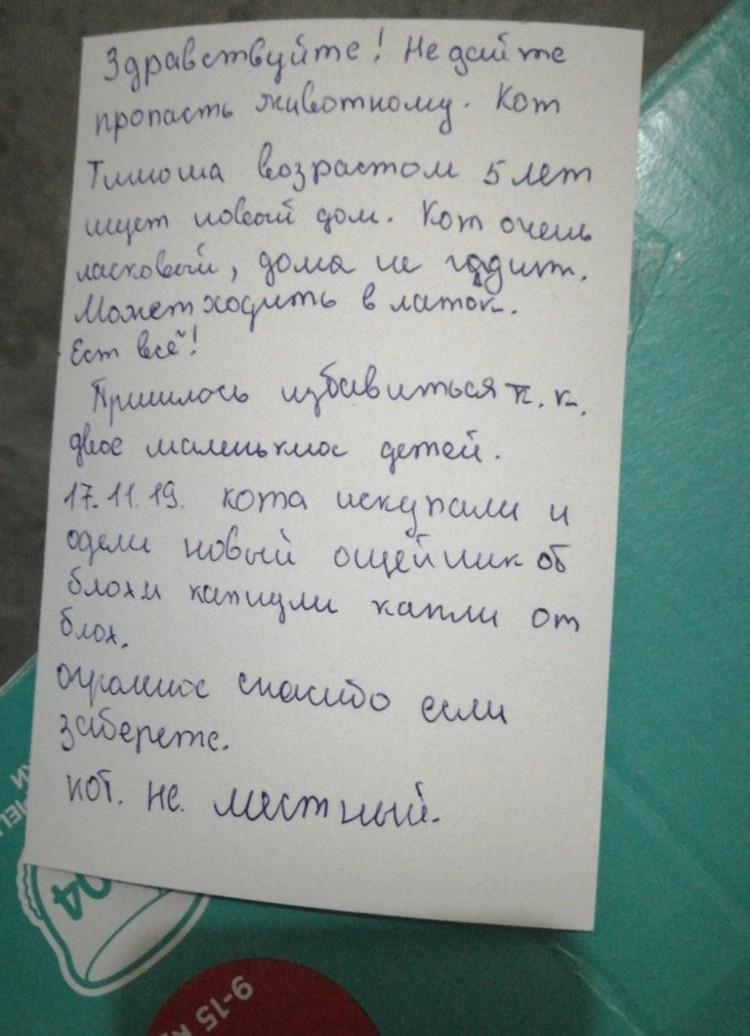 Хозяин оставил записку с объяснением причин избавления от животного