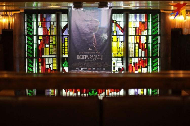 «Возера радасці» можно увидеть в минских кинотеатрах «Беларусь», «Пионер» и Falcon Club Бутик Кино по 28 ноября.