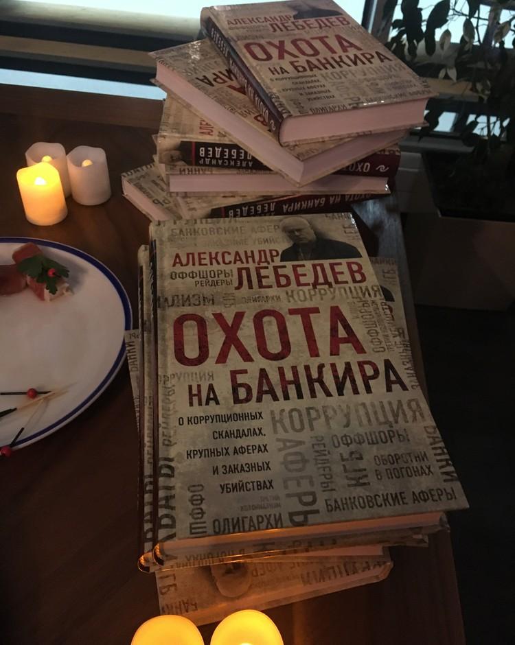 Книга Александра Лебедева «Охота на банкира: признания российского экс-олигарха»