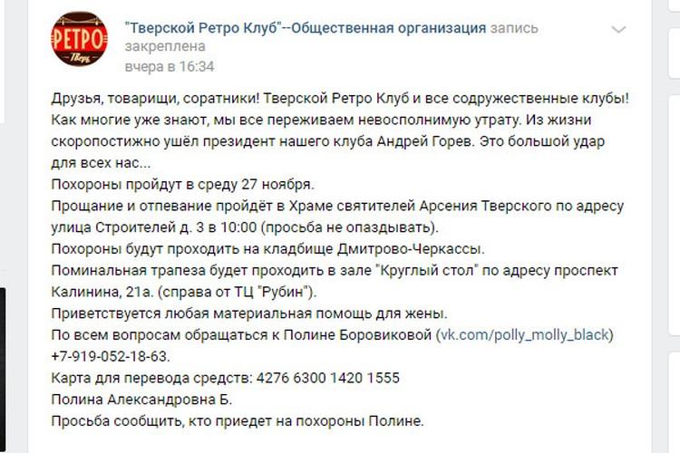 Скончался Андрей Горев, президент Тверского Ретро Клуба. ФОТО: vk.com/retrotver