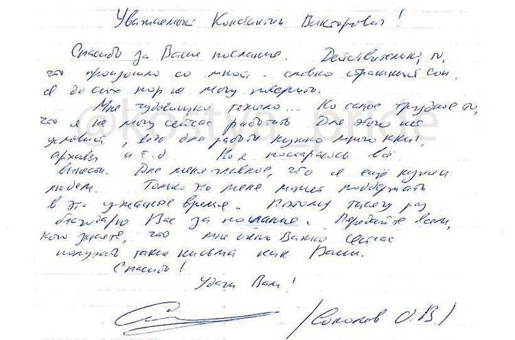 Историк жалуется, что в СИЗО ему не поработать. Фото: facebook.com/kostya.pridybaylo