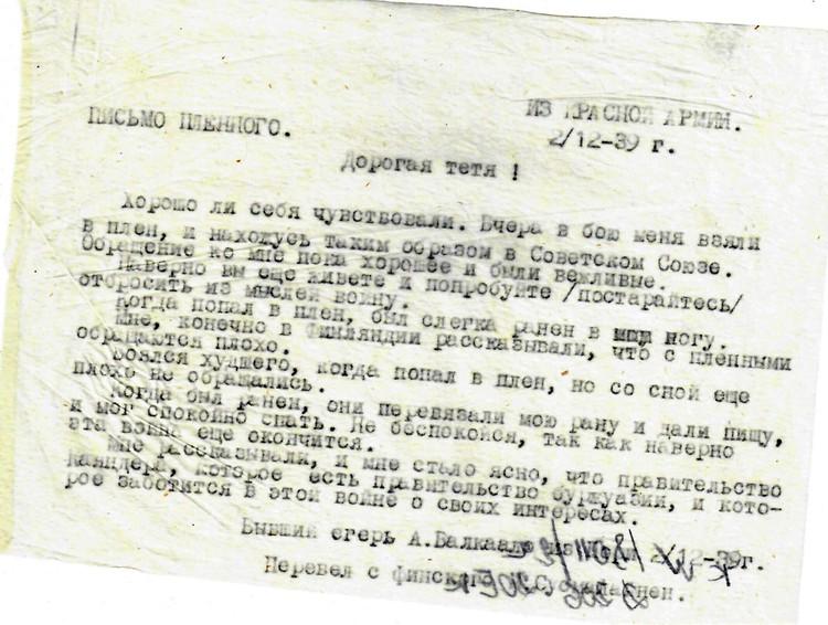 Письмо пленного финна.