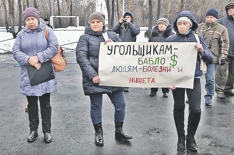 Жители Киселевска робко бастовали за свои права, а потом взяли и написали письма премьеру Канады и генсеку ООН - с просьбой предоставить экологическое убежище. Фото: PrkRealTV Прокопьевск/youtube