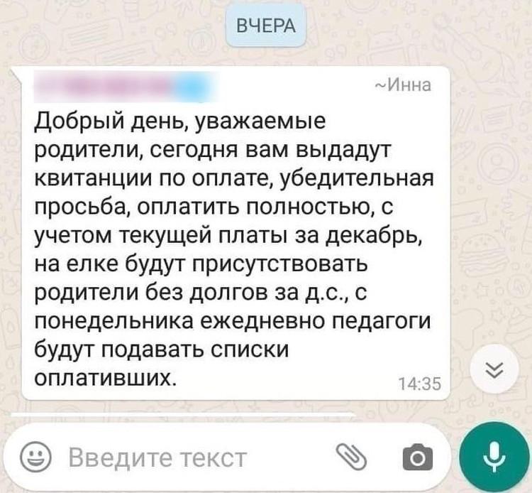 Такое сообщение Инна Зейналова отправила в родительский чат, о чем потом пожалела