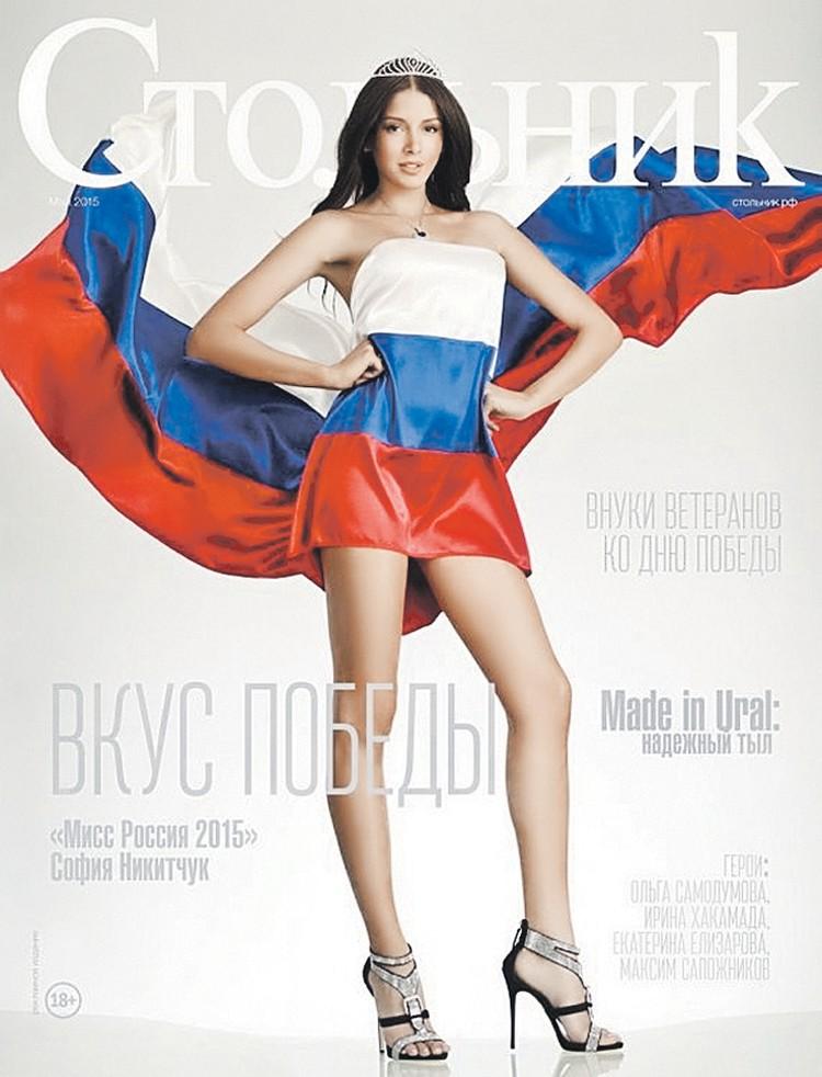 Софья Никитчук даже голой пойдет по свету с российским флагом! Фото: Журнал «Стольник»/Репродукция