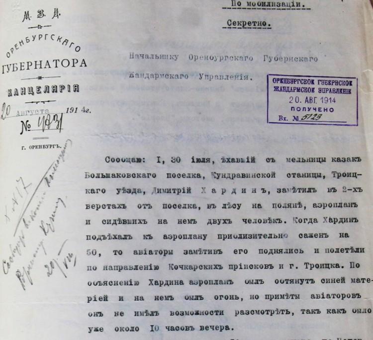 """Рапорт о наблюдении """"аэроплана"""" и его пилотов 30 июля (12 августа) 1914 г. в Оренбургской губернии."""