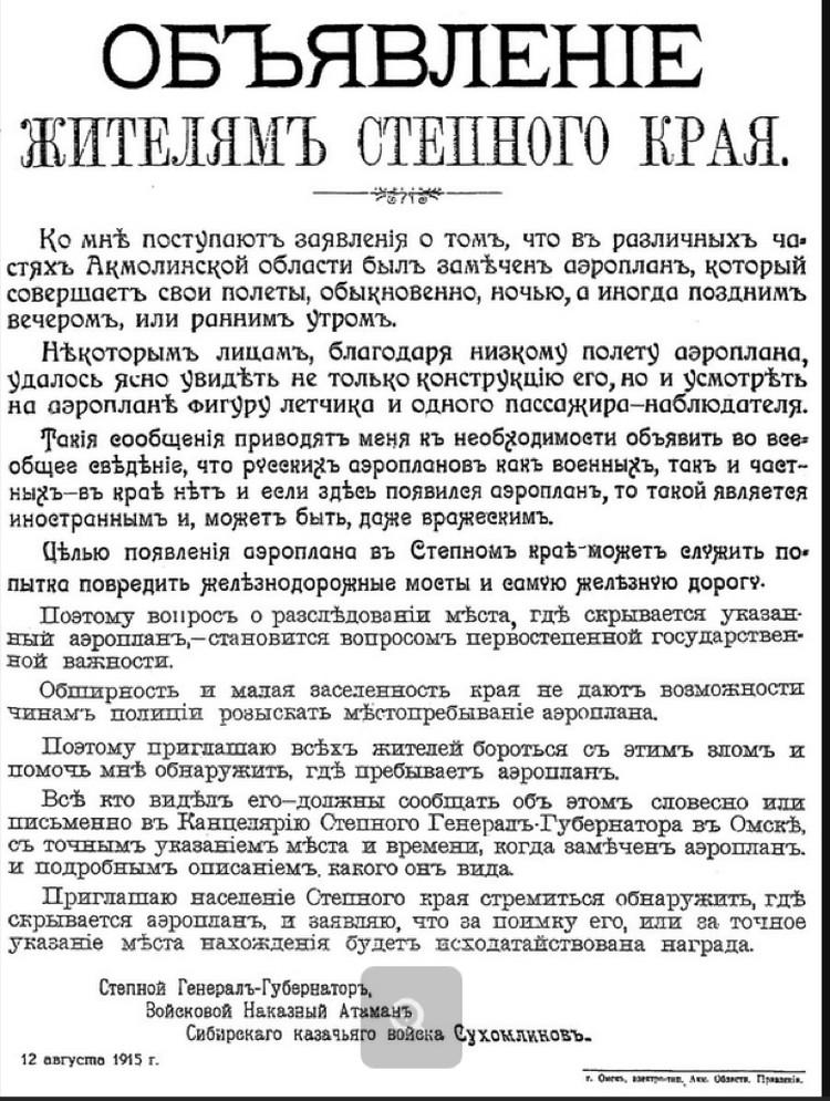 Листовка 1915 года, рекомендующая гражданам немедленно сообщать властям о пролетах любых летательных аппаратов. Степной край в то время охватывал территорию нынешней Южной Сибири, Казахстана и части Средней Азии.