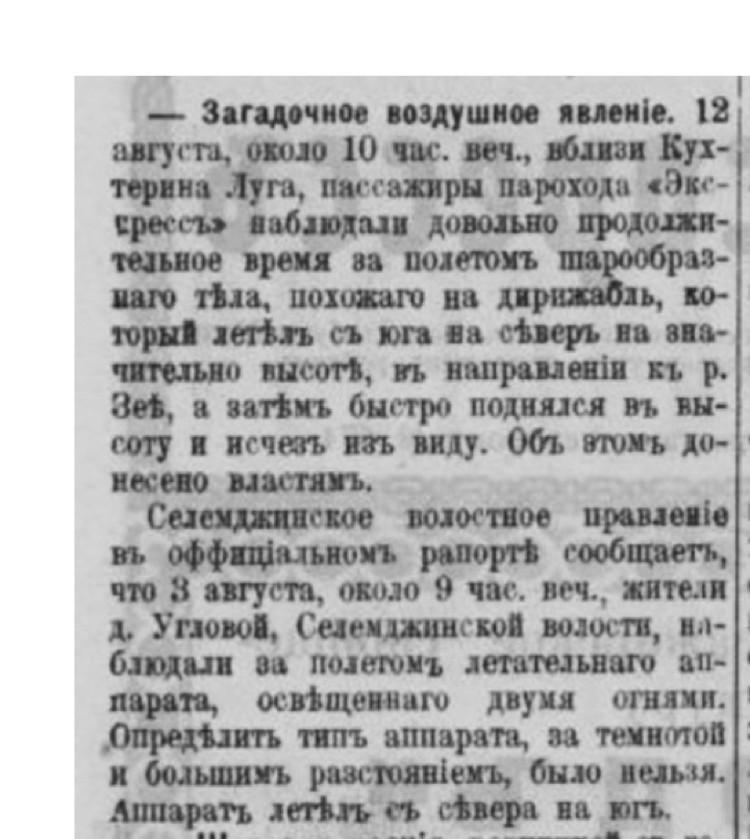 """Заметка в газете """"Эхо"""" (г. Благовещенск), упоминающая наблюдение с парохода """"Экспресс"""" 12 (25) августа 1914 г."""