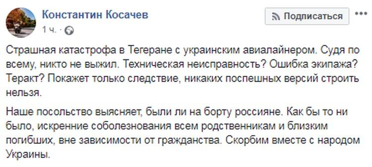 Косачев выразил соболезнования родным погибших