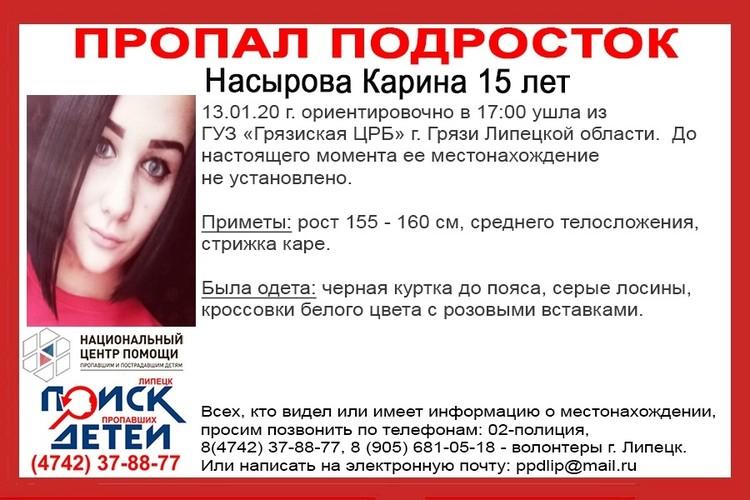 В Липецке и области пропали девочки-подростки