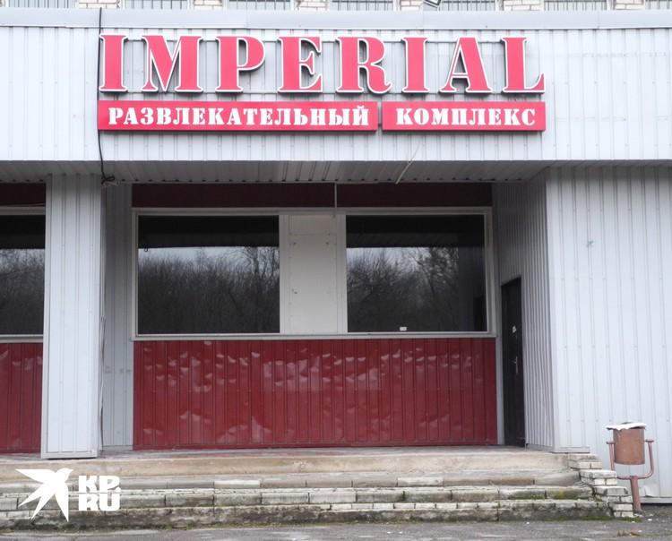 В 17-м году клуб съехал. Директор бизнес-центра умер. Бизнес-центр закрылся.