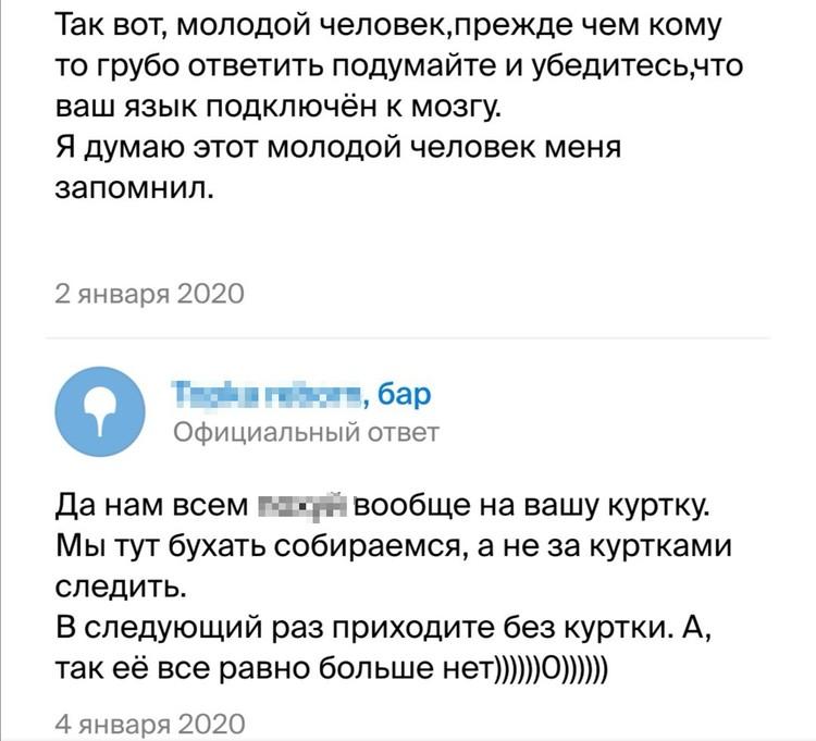 Скрин с сайта отзывов, соцсети.