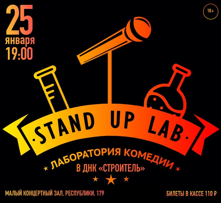 Stand Up Lab