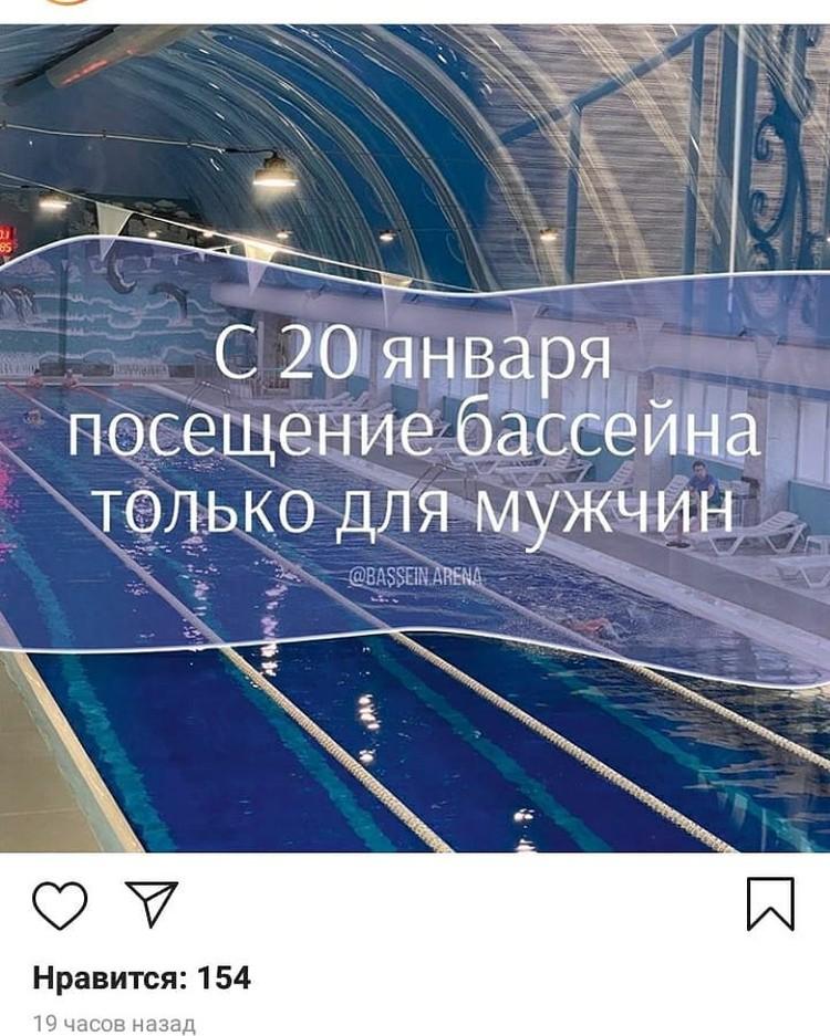 Пост в аккаунте бассейна. Фото: скрин-шот