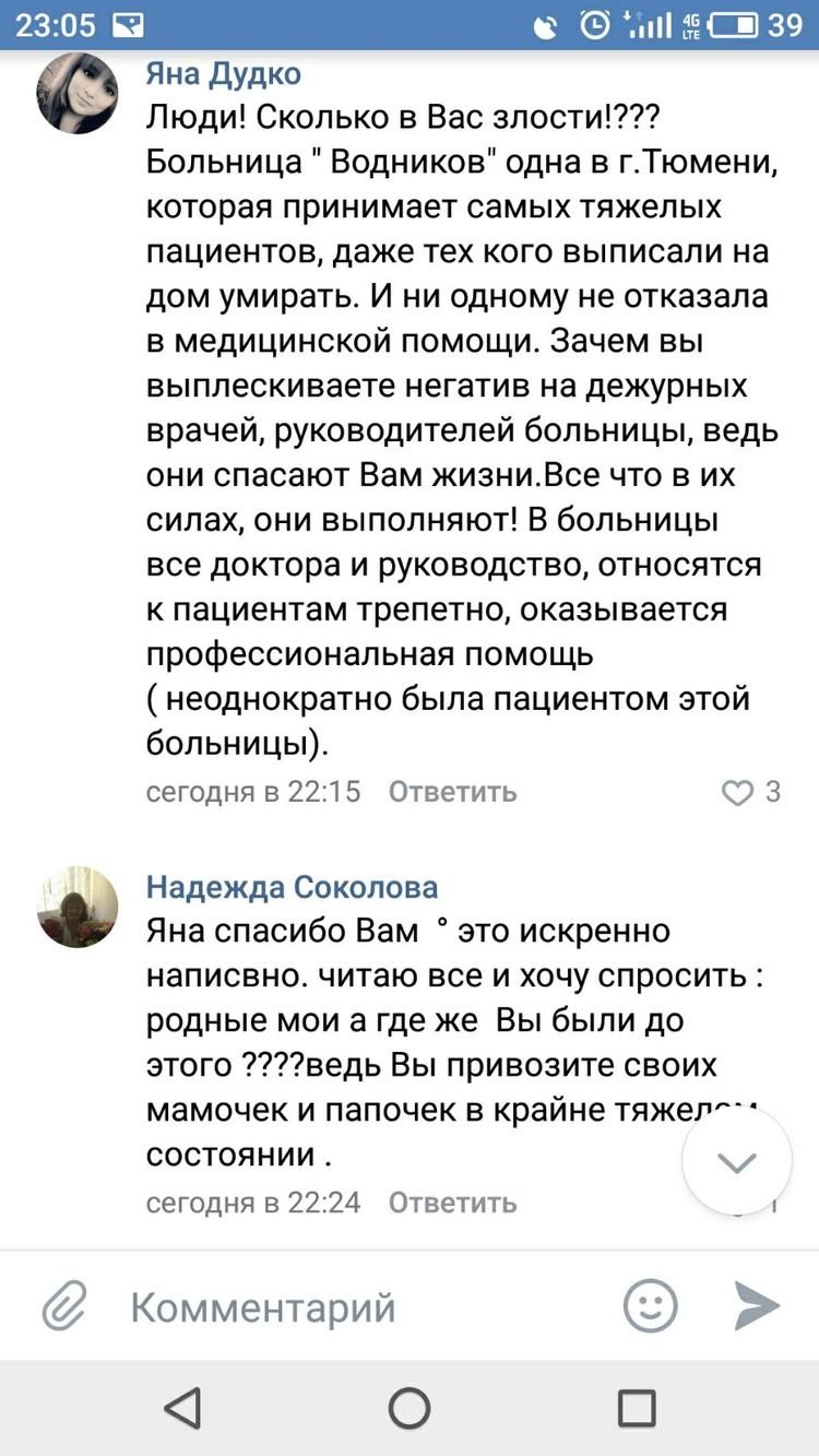 """Врач больницы """"Водников"""" Надежда Соколова сцепилась с родственниками погибшей в соцсетях"""