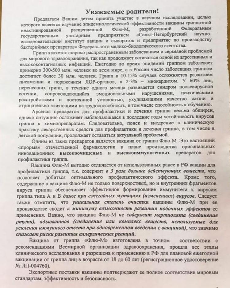 документ, который распространяли на родительском собрании