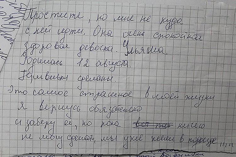 Записка, которую мать оставила с Ульяшей