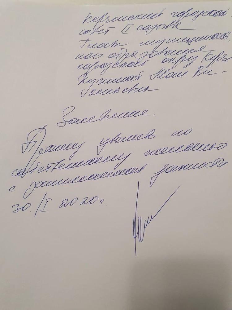 Заявление об увольнении Маи Хужиной. Фото из соцсетей