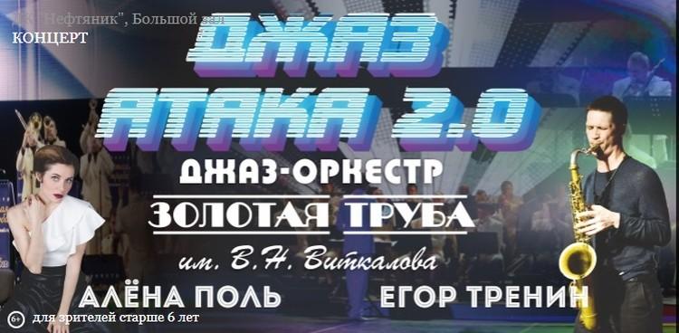 Джаз. Атака 2.0. Фото: Тюменская филармония