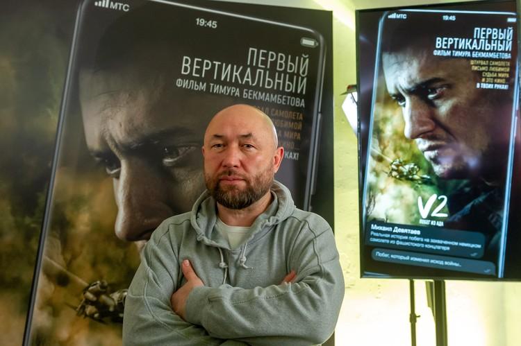 К слоБекмамбетов заявил: для большей достоверности в картине будет минимум компьютерной графики — смоделируют только сцены воздушного боя и знаменитого побега
