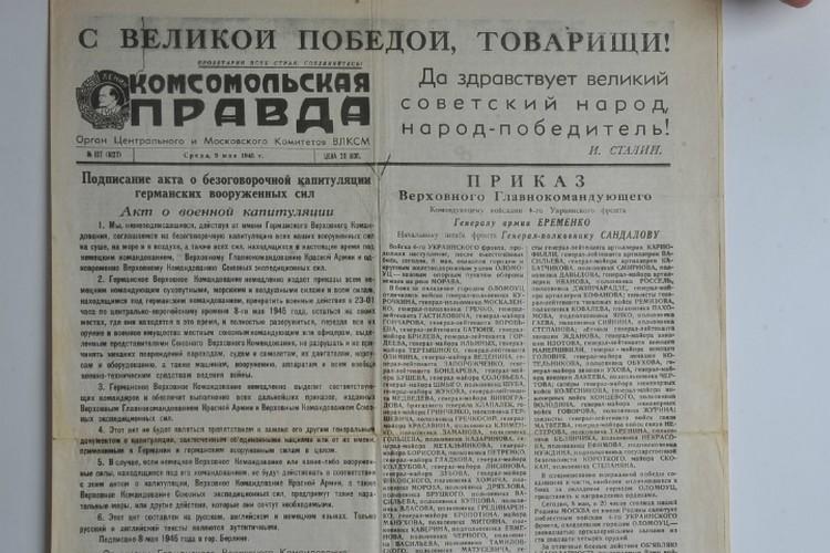 Выпуск «Комсомольской правды» от 9 мая 1945 года