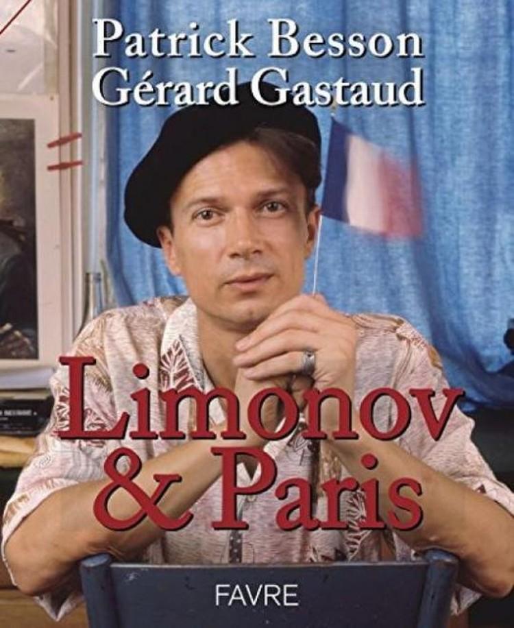 """Обложка книги """"Лимонов и Париж""""."""
