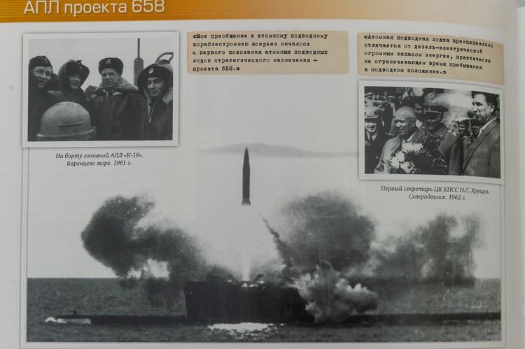 Экипаж первой в Советском Союзе атомной подводной лодки К-19 сумел не допустить ядерного взрыва.