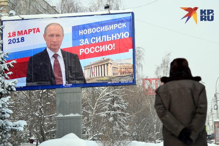 Рекламный щит в Новосибирке, зима 2018 года.