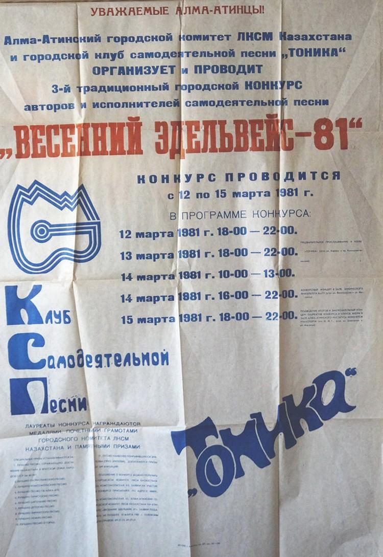 «Тоника» проводила в Алма-Ате и регулярные собственные фестивали, которые назывались «Весенний Эдельвейс».