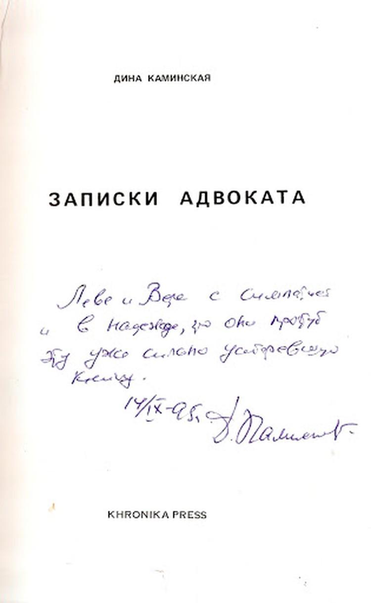Фото книги Каминской, на которой основан сценарий