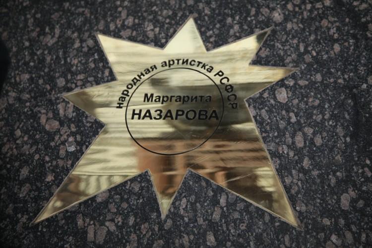 Звезда Маргариты Назаровой на Аллее славы российского кино.