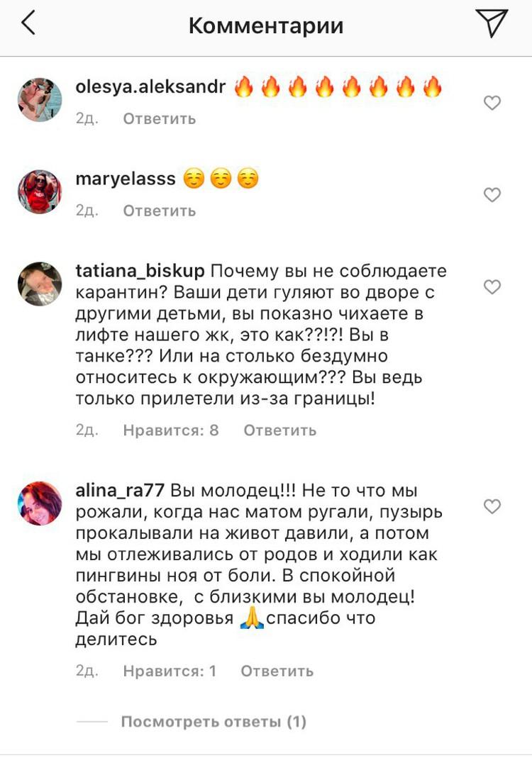 Подписчики Кривцовой задают ей вполне резонные вопросы.
