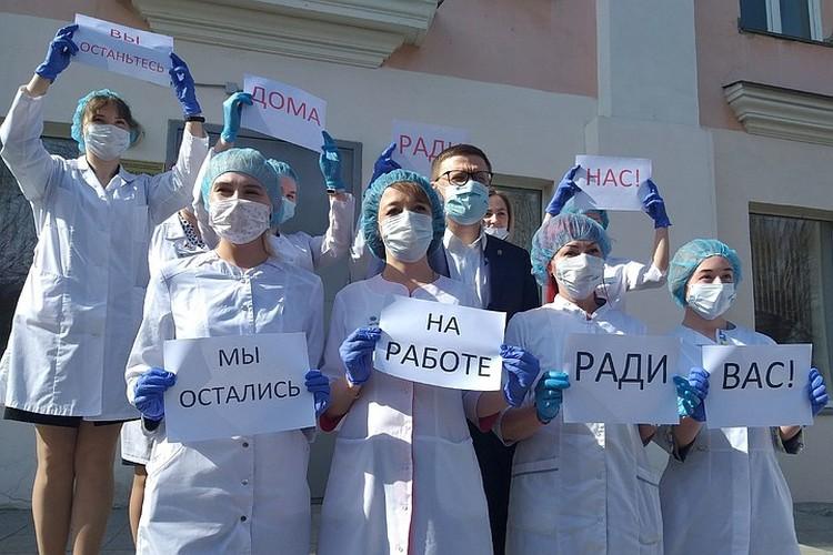 Челябинские медики поддержали флешмоб #оставайтесьдома