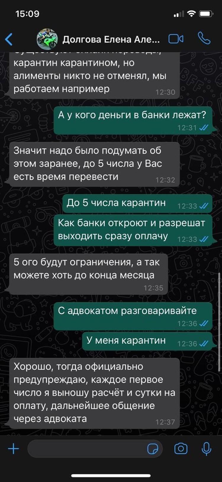 Переписка Тарасова с судебным приставом.