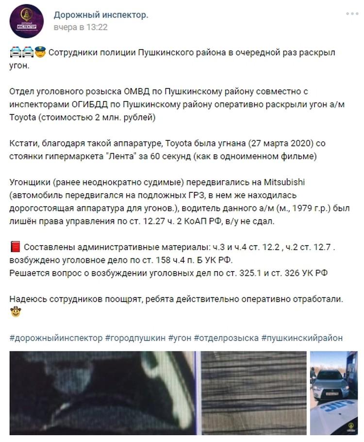 Задержанные злоумышленники оказались серийными угонщиками. Фото: vk.com/dorinspb