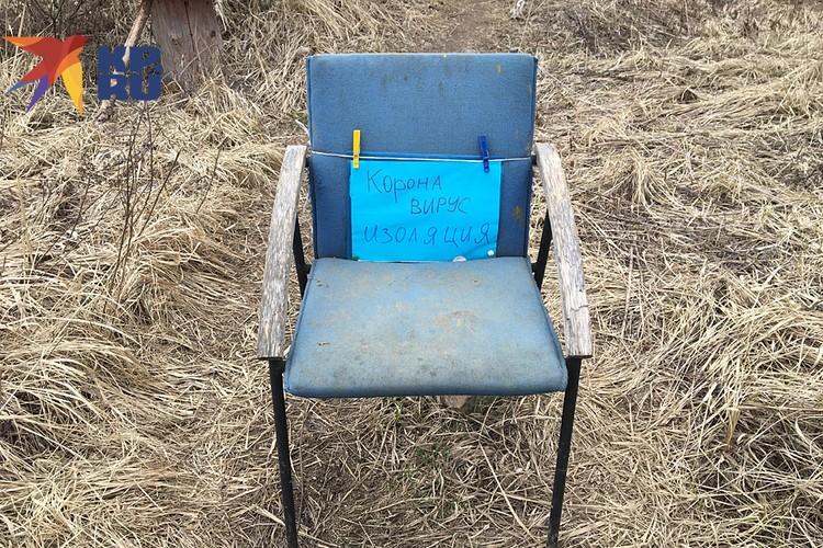 Тропинка перегорожена обшарпанным стулом