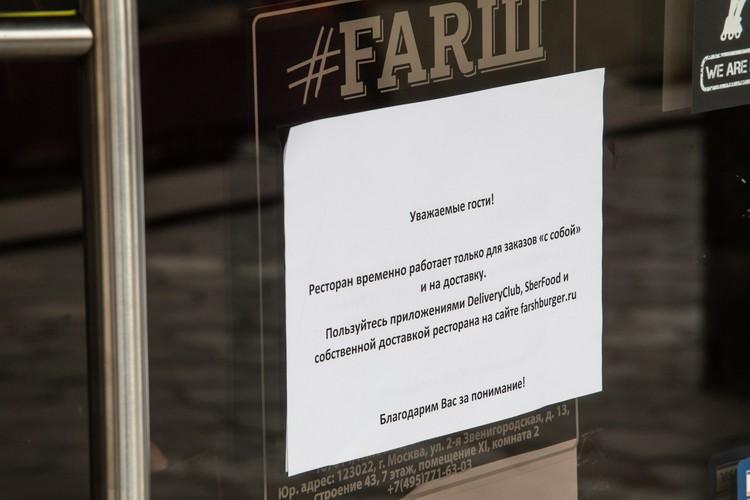 Объявление о временном закрытии ресторана в Москве