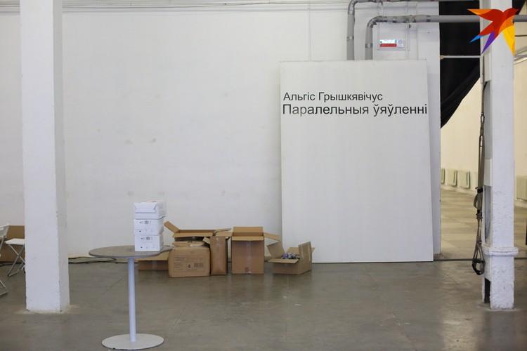 Галерея современно искусства «Ў» предоставила #ByCovid19 свое помещение под штаб и склад.