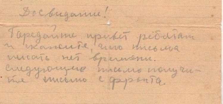 Фрагмент последнего письма Алеева. Фото: Краеведческий музей Тярлево