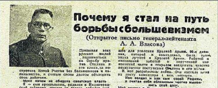 Сам Власов уверял, что воевал не со своей страной, а с большевиками и Сталиным.