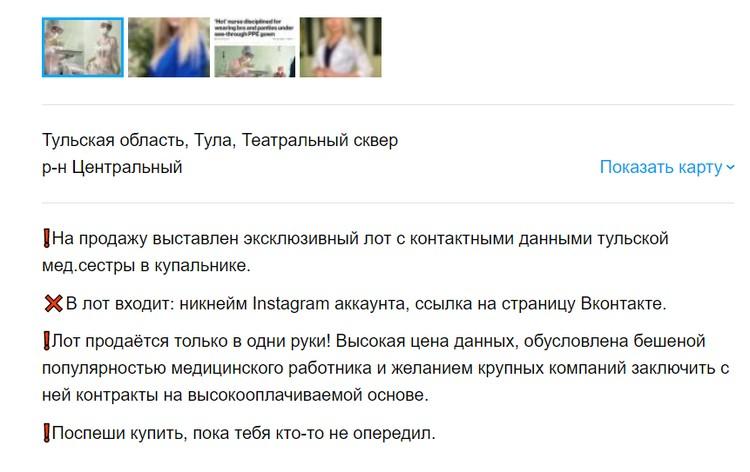 Контакты известной тульской медсестры в купальнике пытаются продать за миллион рублей