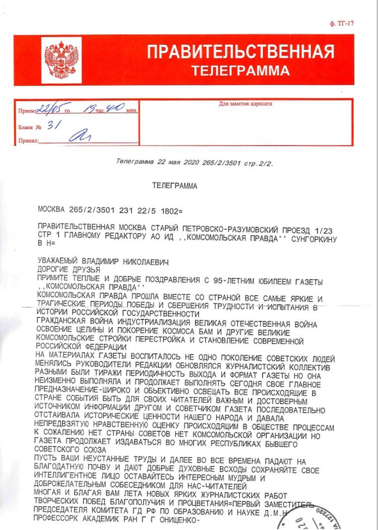 """Онищенко поздравил """"Комсомолку"""" с юбилеем"""