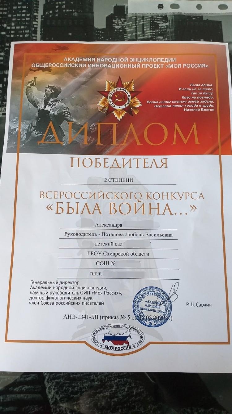 Первая награда Сашеньки