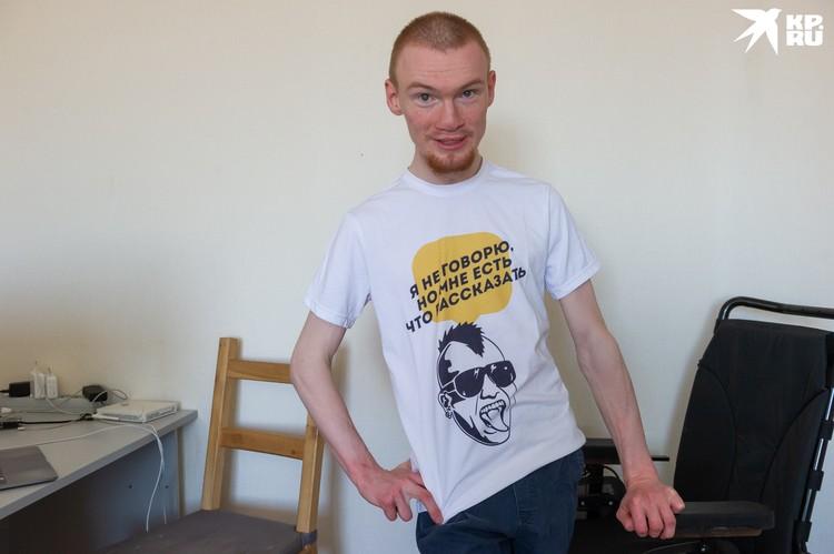 Иван выпустил футболки с надписями, которые высмеивают стереотипы о людях с инвалидностью.