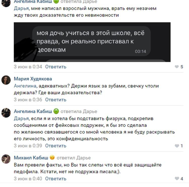 """Судя по переписке, пока из доказательств только одно слово против другого. Скриншот из группы """"ЧП [В] Нижневартовске"""" в соцсети """"ВКонтакте"""""""